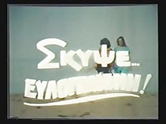 Greek Porn 039 70s 039 80s Skypse Eylogimeni 1